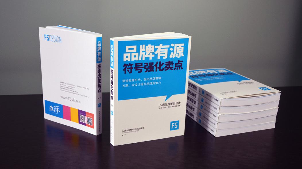 品牌观点_出版著作_品牌策划设计
